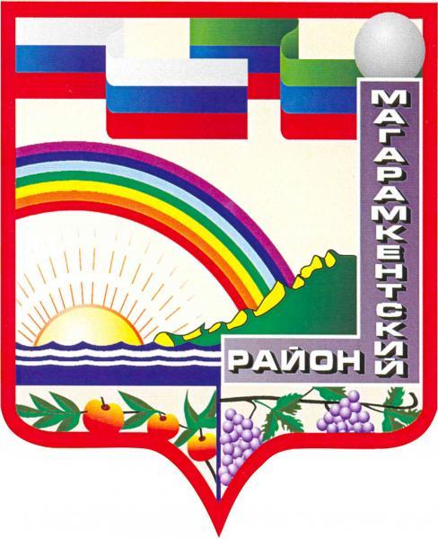 Герб Магарамкентского района